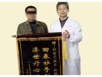 颈椎管狭窄患者治愈后赠送锦旗