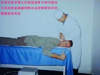 脊柱矫正复位法 (22)