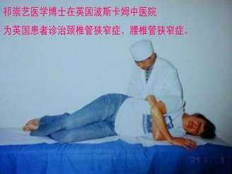 脊柱矫正复位法 (19)