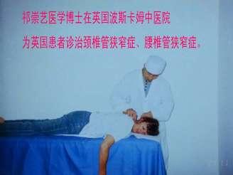 脊柱矫正复位法 (20)